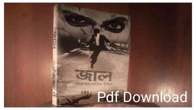 Photo of জাল নাজিম উদ্দিন Pdf – Jaal Najim Uddin Pdf Download