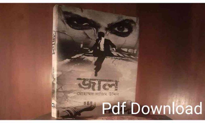 জাল নাজিম উদ্দিন Pdf Jaal Najim Uddin Pdf Download
