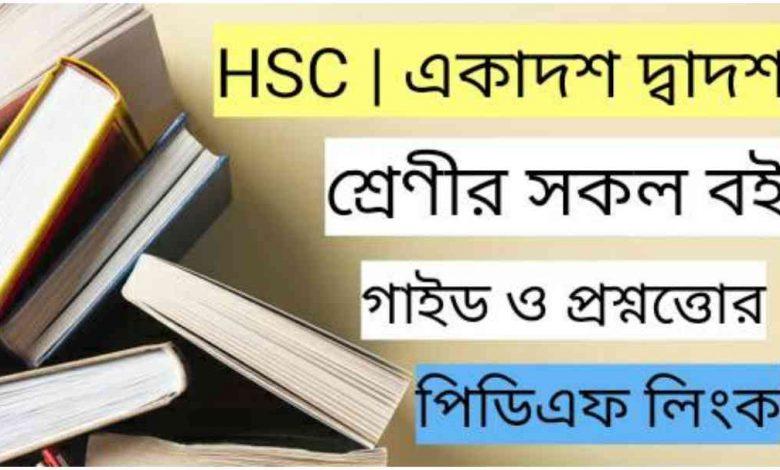 একাদশ দ্বাদশ শ্রেণির বই pdf download HSC all books pdf download
