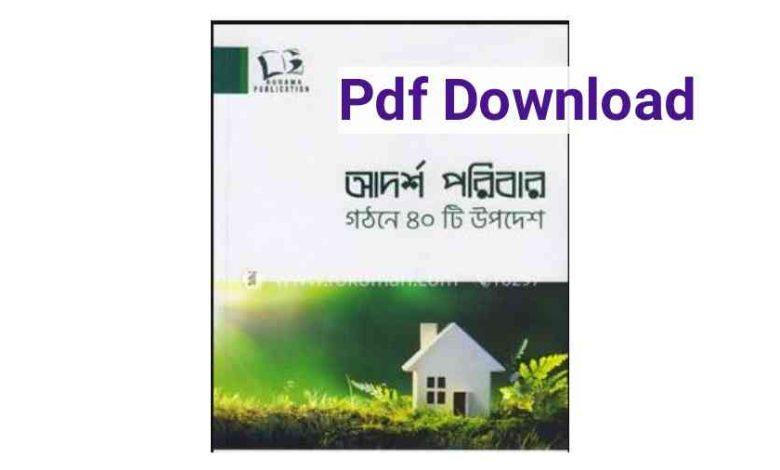 আদর্শ পরিবার গঠনে ৪০টি উপদেশ Pdf Download