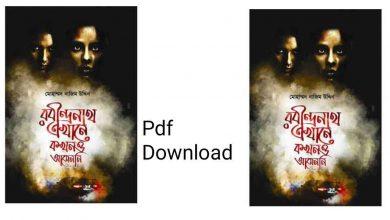 Photo of Rabindranath Ekahne Kokhono Aseni Pdf Download by Mohammad Nazim Uddin