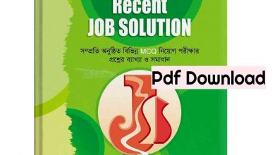 Photo of Recent Job Solution 2020-21 Pdf free Download নতুনটি