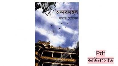 Photo of অন্দরমহল সাদাত হোসাইন PDF download – andarmahal