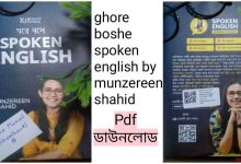 Photo of নতুন ভার্সন ডাউনলোড: Ghore Boshe Spoken English by Munzereen Shahid PDF Download