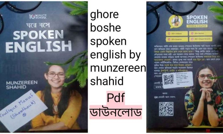 ghore boshe spoken english by munzereen shahid pdf download