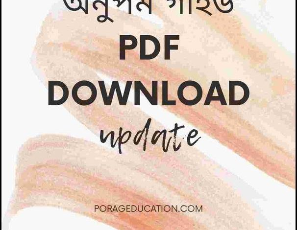 অনুপম গাইড Pdf Download