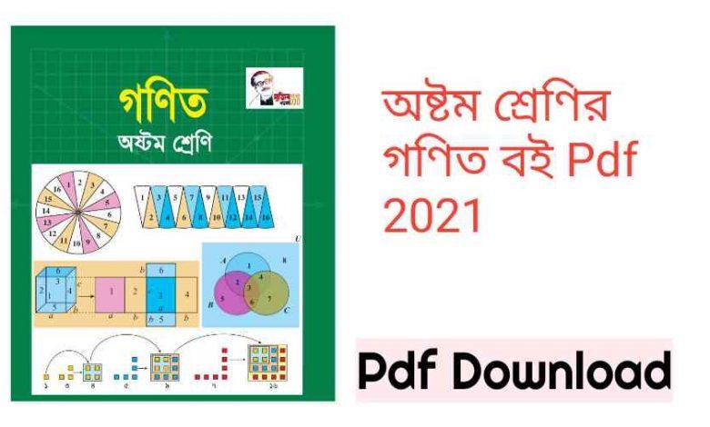 অষ্টম শ্রেণির গণিত বই Pdf 2021