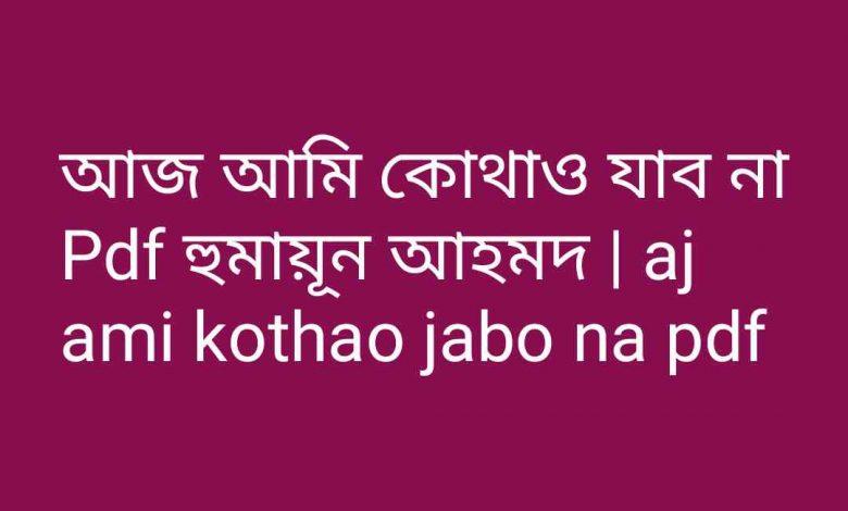 আমি কোথাও যাব না Pdf হুমায়ূন আহমদ aj ami kothao jabo na pdf