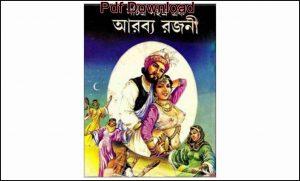 রজনী – Alif Laila Arabian Nights bangla Pdf – 18 Pdf Book