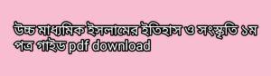 মাধ্যমিক ইসলামের ইতিহাস ও সংস্কৃতি ১ম পত্র গাইড pdf download