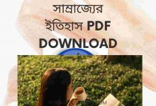 Photo of উসমানীয় সাম্রাজ্যের ইতিহাস pdf download