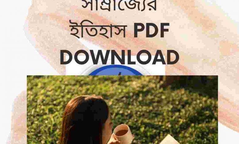 উসমানীয় সাম্রাজ্যের ইতিহাস pdf download