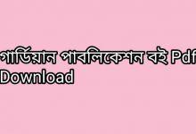 Photo of গার্ডিয়ান পাবলিকেশন বই Pdf Download