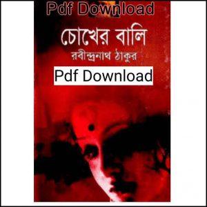 চোখের বালি pdf download
