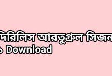 Photo of Dirilis Ertugrul Bangla Season 1 Download – দিরিলিস আরতুগ্রুল সিজন ১