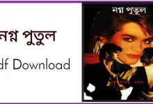 Photo of নগ্ন পুতুল Pdf Download | Nagno putul Pdf by Jacqueline Susan