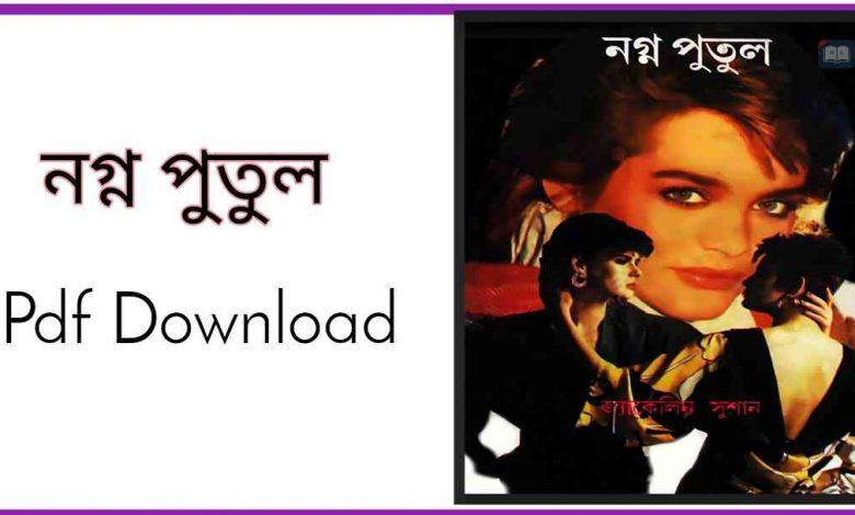 নগ্ন পুতুল Pdf Download | Nagno putul Pdf by Jacqueline Susan