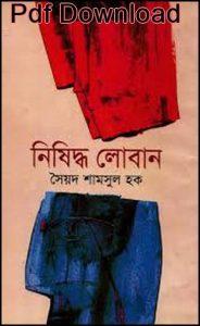 নিষিদ্ধ লোবান বই pdf download