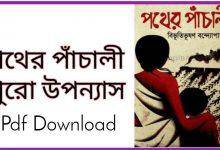 Photo of পথের পাঁচালী পুরো উপন্যাস pdf download – Pather Panchali by Bibhutibhushan Pdf