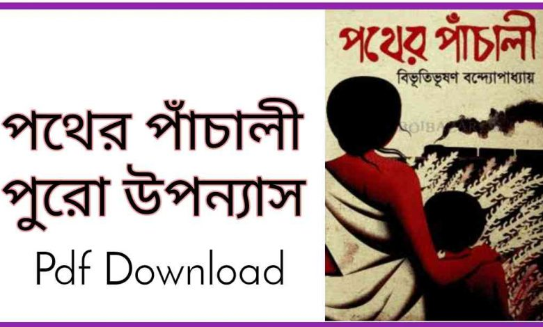 পাঁচালী পুরো উপন্যাস pdf