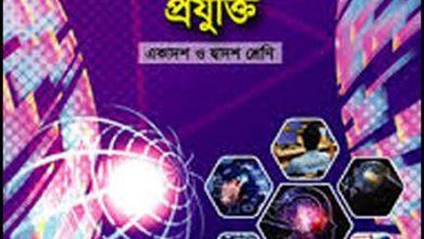 Photo of মাহবুবুর রহমানের ict বই Pdf 2020-21 Download