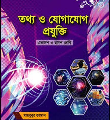 মাহবুবুর রহমানের ict বই Pdf 2020-21 Download