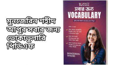 Photo of সবার জন্য ভোকাভুলারি পিডিএফ ডাউনলোড (Pdf Download by মুনজেরিন শহীদ)