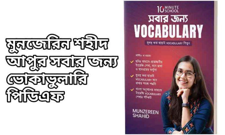 শহীদ আপুর সবার জন্য ভোকাভুলারি pdf download - পিডিএফ