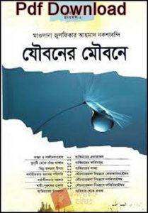 যৌবনকাল বই pdf download