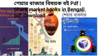 Photo of (৫০টি) শেয়ার বাজার বিষয়ক বই Pdf | Share market books in Bengali pdf download