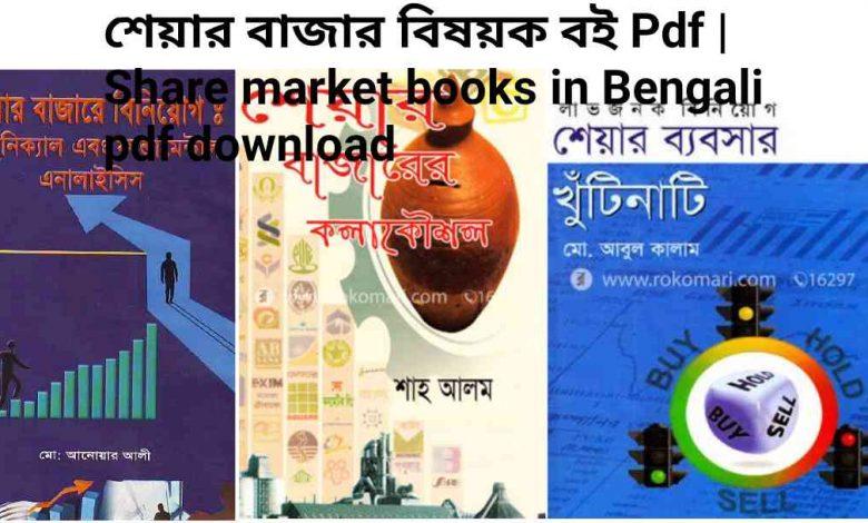 শেয়ার বাজার বিষয়ক বই Pdf | Share market books in Bengali pdf download