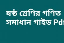 Photo of ষষ্ঠ শ্রেণির গণিত সমাধান Pdf – class 6 math solution pdf bangladesh