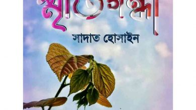 Photo of স্মৃতিগন্ধা Pdf Download by সাদাত হোসেন