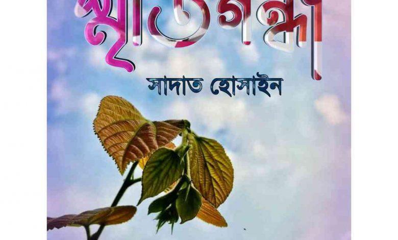 স্মৃতিগন্ধা সাদাত হোসেন Pdf Book Download Review