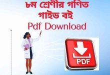 Photo of ৮ম শ্রেণীর গণিত গাইড বই pdf download – class 8 math book pdf 2021