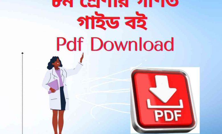 ৮ম শ্রেণীর গণিত গাইড বই pdf download