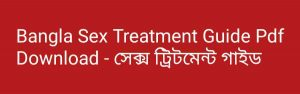 18+ adult Bangla Sex Treatment Guide book Pdf free Download সেক্স ট্রিটমেন্ট গাইড