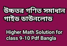 Photo of উচ্চতর গণিত সমাধান PDF | Higher Math Solution for class 9-10 Pdf Bangla