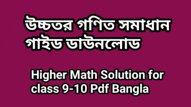 Photo of উচ্চতর গণিত সমাধান PDF | Higher Math Solution for class 9-10 Pdf Bangla