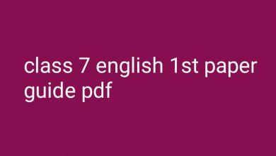 Photo of class 7 english 1st paper guide pdf