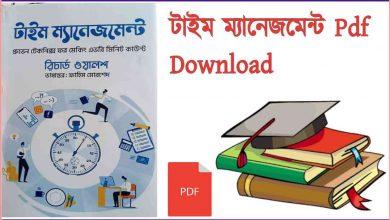 Photo of টাইম ম্যানেজমেন্ট Pdf | Time Management Bangla Pdf Download