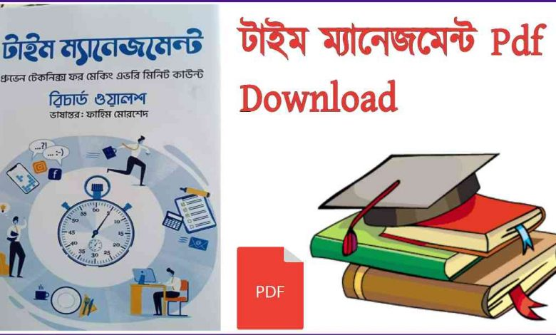 টাইম ম্যানেজমেন্ট Pdf   Time Management Bangla Pdf Download