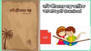 নবি জীবনের গল্প আরিফ আজাদ pdf download