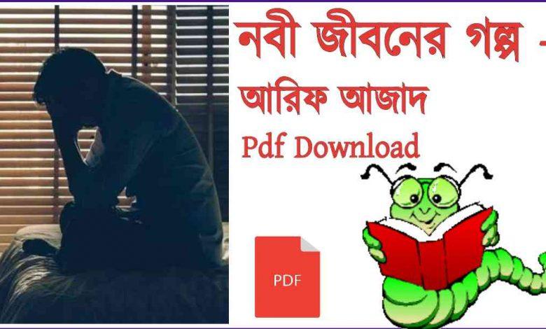 জীবনের গল্প আরিফ আজাদ Pdf free Download
