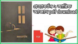 আরিফ আজাদ pdf download