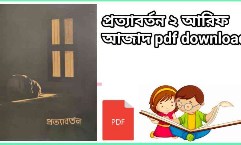 প্রত্যাবর্তন ২ আরিফ আজাদ pdf download