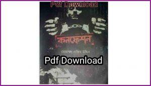 কনফেশন pdf download Confession by nazimuddin pdf