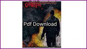 নেক্সাস pdf download Nexus by nazim uddin pdf download