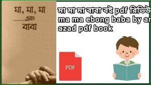 মা মা মা বাবা বই pdf রিভিউ ma ma ebong baba by arif azad pdf book