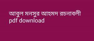 1 আবুল মনসুর আহমদ রচনাবলী pdf download